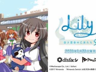 Switch『Lily 白き百合の乙女たち S』配信開始!
