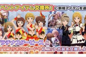 【ミリシタ】7月30日に夜想令嬢&リコッタの衣装が「イベントアイテム交換所」に追加!+他