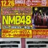 【速報】NMB新曲のセンターは白間美瑠