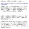 【悲報】NMB48が所属する株式会社Showtitleから新型コロナウイルス感染者が出てしまう、、、、