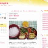 『ブログ「女子高生のお弁当」』の画像