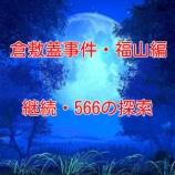 『【倉敷蓋事件・福山編】本当に危ない所を見つけてしまった「継続・566の探索」』の画像