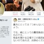 立憲・蓮舫議員、毎日新聞の印象操作記事に釣られ、麻生財務相に「お辞めください」