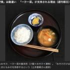 『「一汁一菜」の効能』の画像