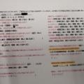 9/29(火)かなさんアンケート更新