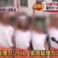森友学園幼稚園、閉園【発掘】