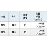 『【PG】不人気優良株のP&G株を110万円分買い増したよ!』の画像