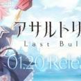 【ゲーム】「アサルトリリィ Last Bullet」このゲームって糞ゲーだったん??【運営さ〜ん!!】【評価】