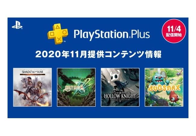 【PS Plus】11月のフリープレイ、本気!!