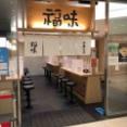 東京駅丸の内側のラーメン激戦区 中華そば 福味@東京駅KITTE 都内遠征