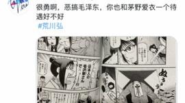 【漫画】『鋼の錬金術師』荒川弘が中国で大炎上!新作で毛沢東をネタに…作者「あの国で海賊版を出せない漫画を描こうと」