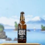 『【イベント】秋の銭湯でクラフトビールを飲む文化を育てる「オクトーバー銭湯フェスタ」』の画像