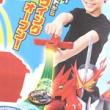 【速報】テレビマガジン 2020年 11月号 《特別付録》 仮面ライダーセイバー スーパーライドシュート
