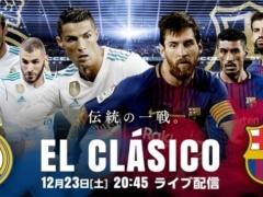 クラシコ!レアル vs バルセロナ!今日21:00(日本時間)キックオフ!