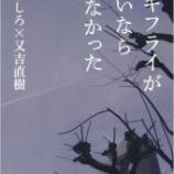 『5-7-5の形式に従わない、自由な韻律で詠む「自由律俳句」。ピース又吉によるセンチメンタル過剰、自意識異常な世界が広がる1冊』の画像