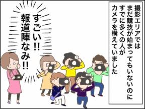 しくじり先生・初めての小学校の運動会編②