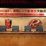 『浦和レッズ後援会大納会2019.12.8 in浦和コルソ』の画像