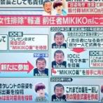 椎名林檎MIKIKO「すごい開会式を作り上げたぞ!」電通「んほぉ~このお友達たまんねぇ~」