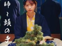 【元乃木坂46】西野七瀬が庭師に転身か!?!!?