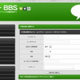 『LINE-ID掲示板/ID-BBS/ID-掲示板 サクラ出会い系サイト誘導掲示板』の画像