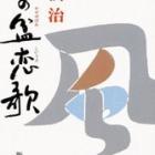 『風の盆恋歌 カラオケ YouTube動画』の画像