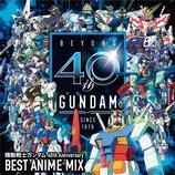 『CD Review:「機動戦士ガンダム 40th Anniversary BEST ANIME MIX」』の画像