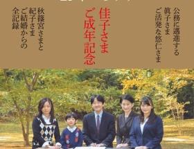 佳子さまの写真集が発売キタ━━━━(゚∀゚)━━━━!!
