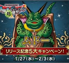 【DQ10】ムドーリリース記念5大キャンペーン!