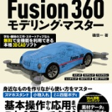 『当ブログからFusion360の本 モデリング・マスター発売中』の画像