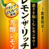 『【数量限定】ほろ苦くて甘い…「サッポロ レモン・ザ・リッチ 芳醇レモン」』の画像