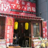 『【東京】御徒町・北海道マルハ酒場 御徒町店(カルビ丼)』の画像