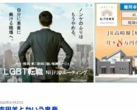 【悲報】WEBサイト「こいつに最適な広告は・・・っと、これやな!w」