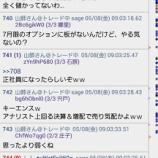 『SQ速報 5月限』の画像