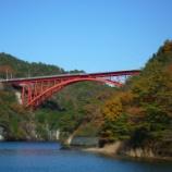 『いつか行きたい日本の名所 恵那峡』の画像