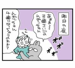 んぎぃちゃん4歳になりました🥳