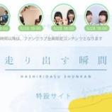 『けやき坂46 1stアルバム特設サイト動画企画「突撃!隣の漢字さん」第3弾で高本彩花が漢字のあのメンバーに突撃!』の画像