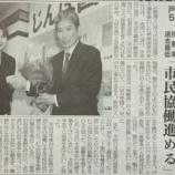 『(埼玉新聞)戸田市長選5選の神保氏 後継者育成で「塾」も』の画像