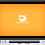 『GOM Playerで.rmや.rmvbの動画ファイルを再生可能に!』の画像