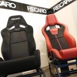 『【スタッフ日誌】RECARO正規取扱販売店としてスタートいたします!』の画像