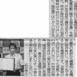『(埼玉新聞)災害時の傷病者 応急処置で協定 県接骨師会と戸田市』の画像