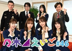 キタ――(゚∀゚)――!! 次回の「乃木えいご」に満を持して北川悠理登場!!!