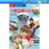 『埼玉県ホームページで「埼玉県のひみつ」公開』の画像