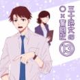 三十路女の〇✕奮闘記13