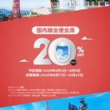 『【AirAsia(エアアジア)】国内線、全便全席20%OFF! ===フライト変更手数料無料キャンペーン実施中!===』の画像