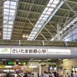 『【夢を掴めるお金の話】 in埼玉』の画像