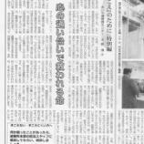『【心の通い合いで救われる命】東海愛知新聞特別連載№5』の画像