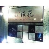 『国立にある『桜花』で楽しい夜を過ごしました』の画像