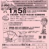 『【2020】新春ウォーク&スロジョグ教室参加者募集!!』の画像
