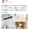 【元NGT48】山口真帆、完全に一般人気を獲得してた・・・