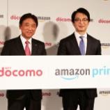 『NTT DoCoMoとアマゾンが提携「ドコモ契約者はAmazon Prime無料」「Amazonでd払いならポイント5倍」』の画像